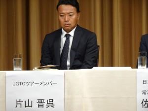 壇上、神妙な表情で「自分の至らなさをこれから改めたい」と謝罪した片山晋呉プロ(東京・ANAインターコンチネンタル)